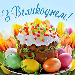 Вітаємо зі світлим днем Пасхи!!! Графік роботи на свята!
