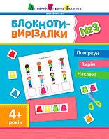 АРТ Блокноты-вырезалки №3