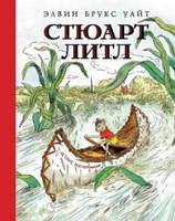 Стюарт Литл. Элвин Брукс Уайт