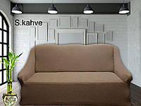 АКЦИЯ!!Чехол без юбки  на диван + 2 кресла Premium, кофе с молоком чехлы полностью обтягивают мебель