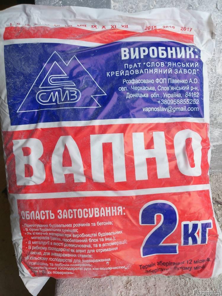 Известь Пушонка (2 кг) гашеная