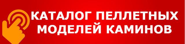 Пеллетные Камины Воздушные и с Водяным Контуром Киев, Одесса