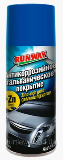 Антикоррозийное гальваническое покрытие Runway 450мл аэр
