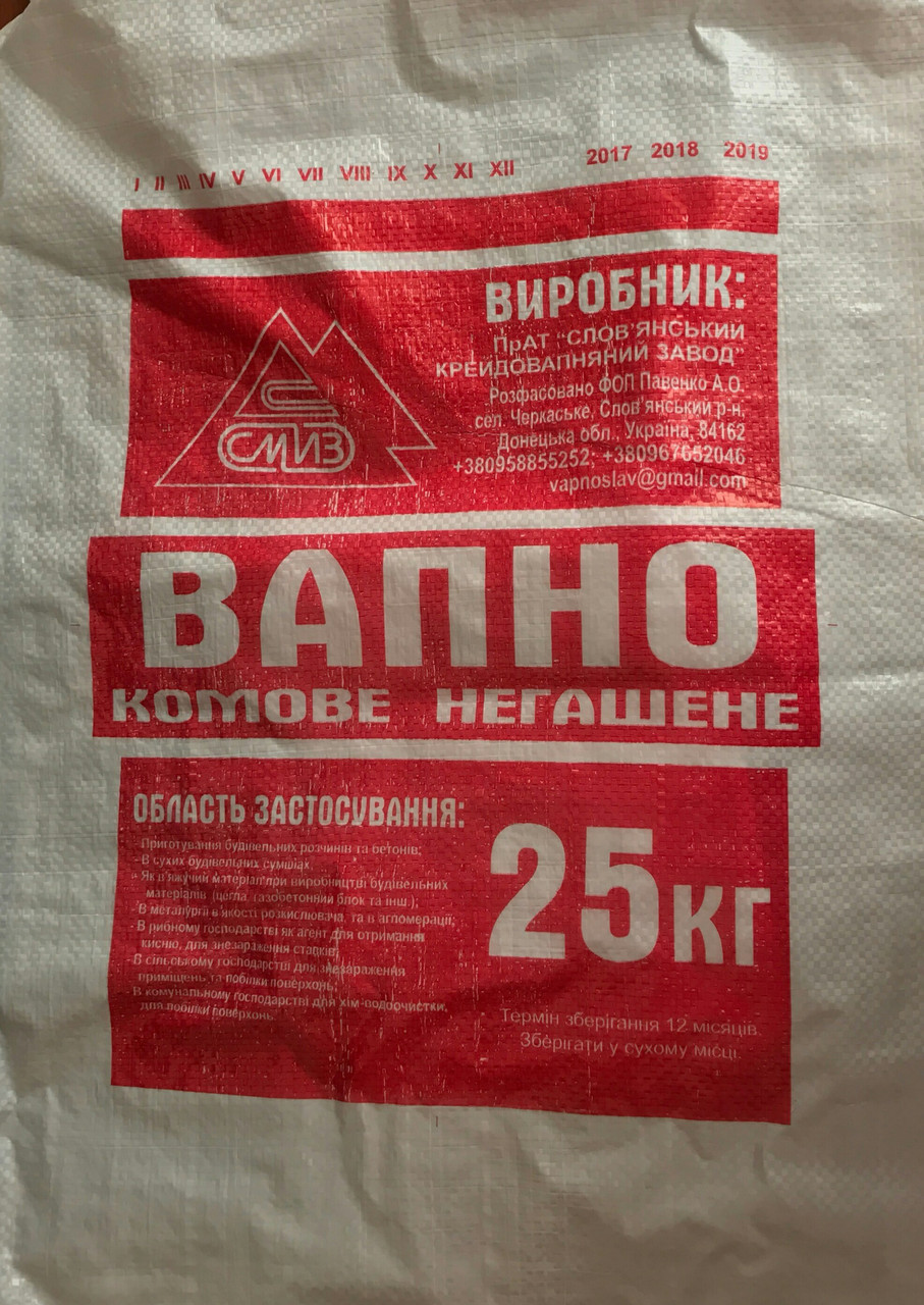Известь гашеная пушонка (25 кг) Вапно гашене