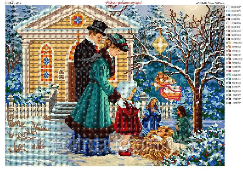 """Схема для вышивки бисером на атласе """"Рождество в семейном кругу"""""""