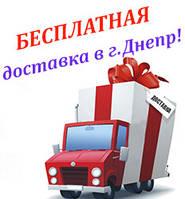 Акция! Бесплатная доставка в город Днепр!