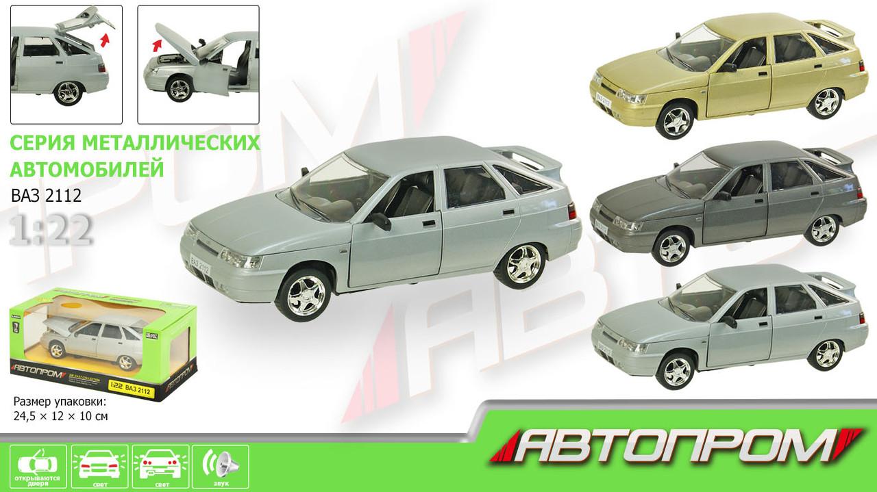 """Машини металеві 2112 Наш """"Автопром"""" , батар., світло, звук, відкриваються двері, капот, багаж., у кор. 24,5 см"""