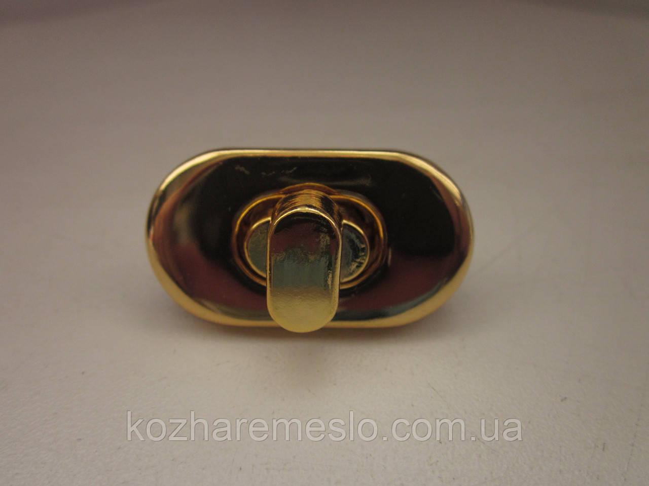 Замок поворотный, для барсетки, кошелька 35 х 19 мм золото