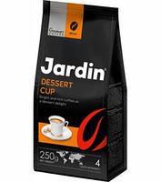 Кофе в зернах JARDIN Dessert cup 250г