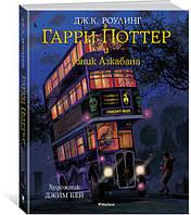 Гарри Поттер и узник Азкабана. Иллюстрированное издание. Дж. К. Роулинг