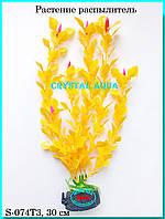 Растение Атман S-074T3, 30см