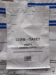 Сейф-пакеты 300х400мм с тремя отрывными талонамими