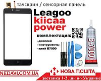 Сенсорный экран тачскрин для Leagoo kiicaa power