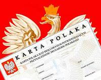 ПМЖ на основании польского происхождения