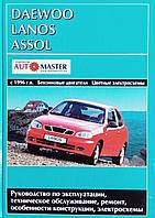 DAEWOO LANOS  ASSOL  Модели с 1996 года  Руководство по ремонту и эксплуатации