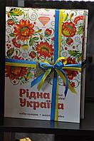 """Сувенирный набор конфет """"Рідна Україна"""""""