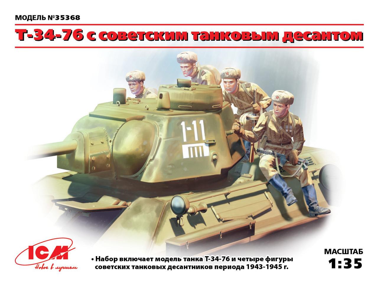 T-34-76 с советским танковым десантом. 1/35 ICM 35368
