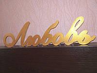 Надпись Любовь деревянная золотого цвета