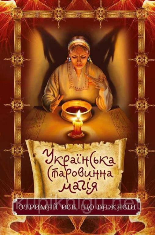 Українська старовинна магія. Отримай все, що бажаєш