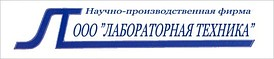 "ООО НПФ ""Лабораторная техника"""