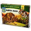 Карта - пазл «Флора и Фауна Украины» | Uteria | Развивающий пазл