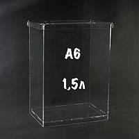 Ящик для пожертвований 110/170/80мм 1,5литра, под формат А6