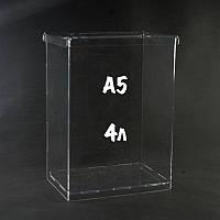 Ящик для пожертвований 160/230/110мм 4литра, под формат А5