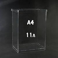 Ящик для пожертвований 220/330/150мм 11литров, под формат А4