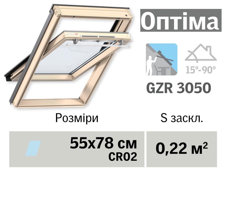 Мансардне вікно VELUX Оптіма (верхня ручка, 55*78 см)