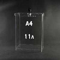 Ящик для пожертвований с замком 220/330/150мм 11литров, под формат А4