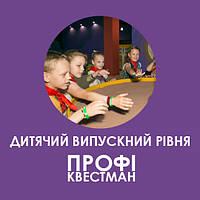 Детский Выпускной в стиле квест уровня Профи