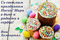 Всех с Великим праздником ПАСХИ!!!