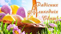 Поздравляем с праздником Пасхи и сообщаем график работы в праздничные дни!