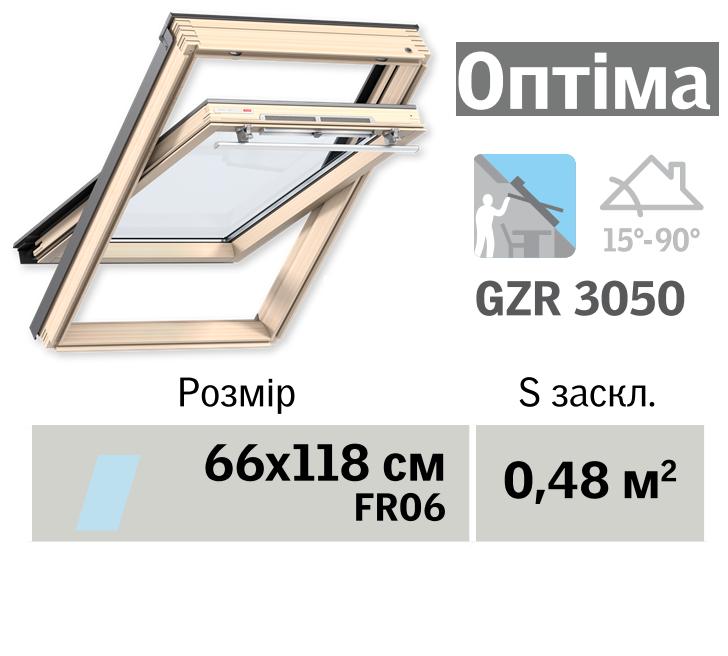 Мансардне вікно VELUX Оптіма (верхня ручка, 66*118 см)