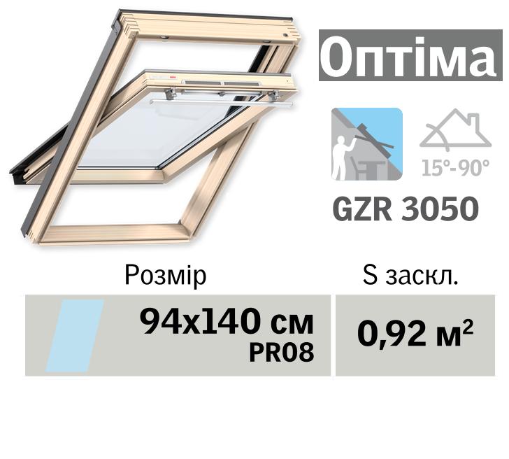 Мансардне вікно VELUX Оптіма (верхня ручка, 94*140 см)