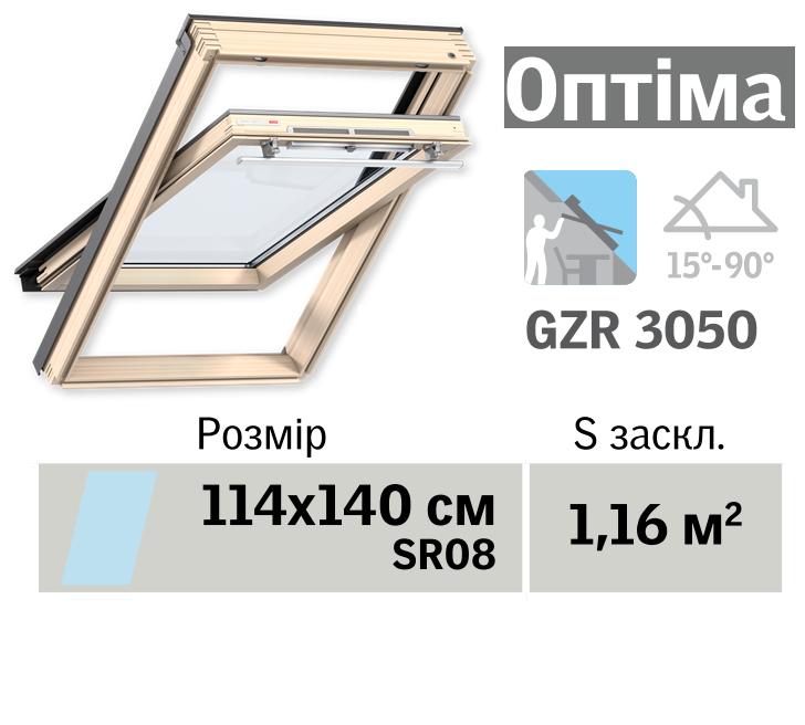 Мансардне вікно VELUX Оптіма (верхня ручка, 114*140 см)