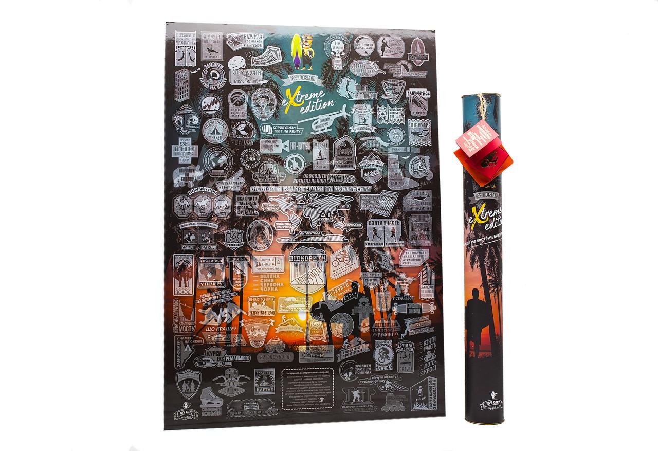 Скретч постер My Poster Extreme edition в тубусе + мини-постер с экстремальной едой В ПОДАРОК!, фото 1