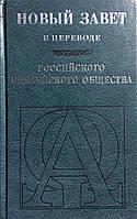 Новый Завет в переводе Российского Библейского Общества. б.у.