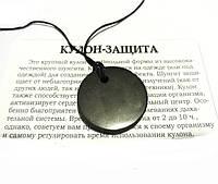 Шунгит кулон круг