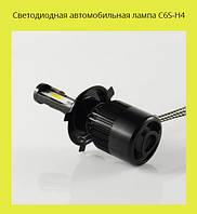 Светодиодная автомобильная лампа C6S-H4