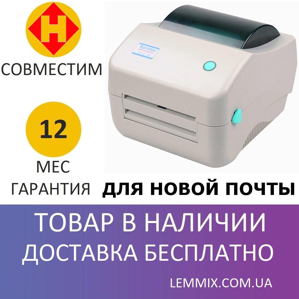 Термопринтер печати этикеток Xprinter XP-450B (для Новой Почты)