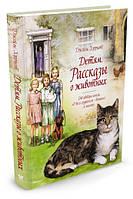 """Детям. Рассказы о животных. От автора книги """"О всех созданиях - больших и малых"""". Джеймс Хэрриот"""