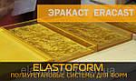 Новинка-бюджетный полиуретан для форм Эракаст-125 грн\кг