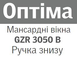 Мансардні вікна VELUX GZR 3050B (нижня ручка)