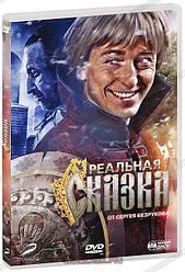 DVD-диск Реальна казка (С. Безруков) (Росія, 2011)