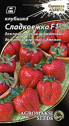 "Семена клубники ""Сладкоежка F1"" 0,01 г"
