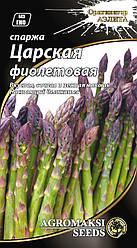 """Семена спаржи """"Царская фиолетовая"""" 1 г"""