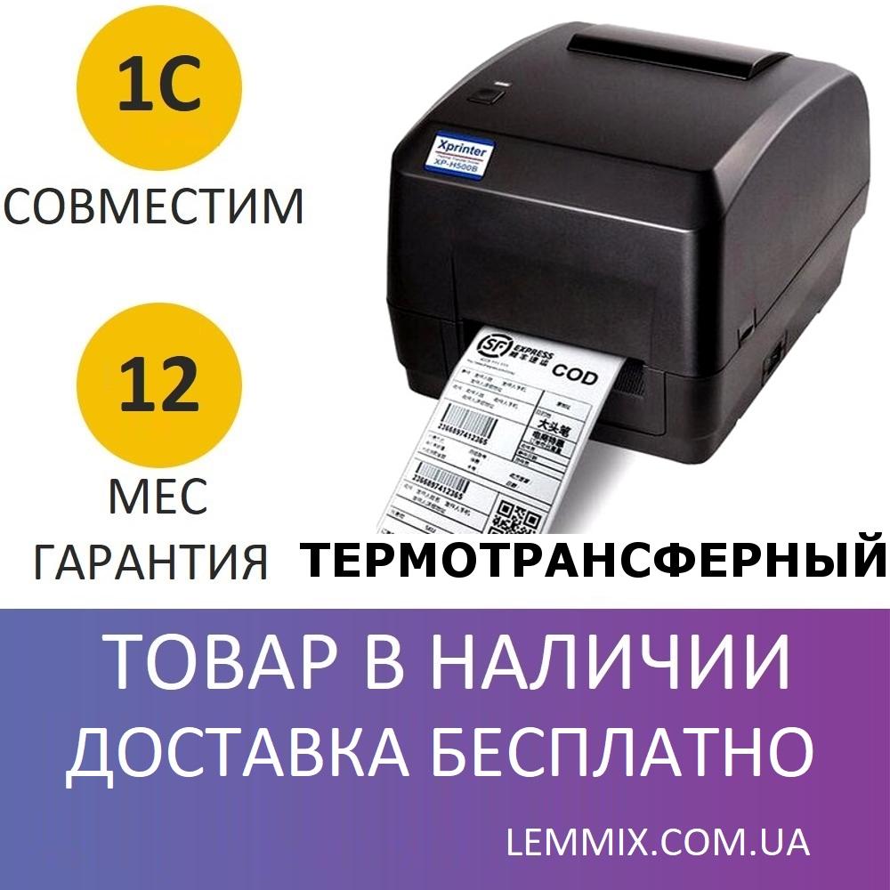 Термотрансферный Принтер для печати этикеток/бирок для одежды Xprinter XP-H500B, фото 1