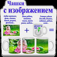 Чашки с изображением