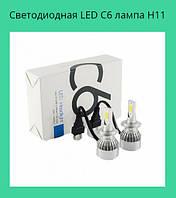 Светодиодная LED C6 лампа Н11